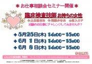 【大阪 無料 5/25】<臨床検査技師>お持ちの女性必見♪お仕事セミナー