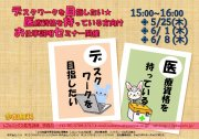 【大阪 無料 5/25】デスクワークを目指したい★医療資格をお持ちの方★お仕事セミナー開催
