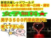 毎週火・水・木・金は新宿共催交流パーティ21-23時アットホームなパーティです