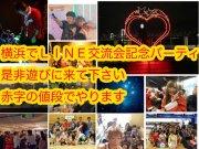 横浜6.24(土)7周年記念LINE交流パーティ★ 立食Bar貸切飲み放題コース料理