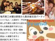 6.21(水)新宿MixBar245少人数交流パーティ