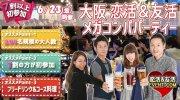 ★6/23(金)【100名規模】【心斎橋】恋活&友活メガコンパパーティー♪7割初参加のスペシャルイベント★