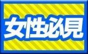 6/25 船橋初開催!!25歳〜35歳限定☆船橋の南国リゾート風ダイニングで恋するサマーパーティー!