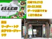 川崎6.21・ダーツ企画20時〜22時半・横浜市に運動部として団体登録したチームELLCA久々登場