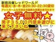 毎週火・水・木・金は新宿共催交流パーティ20.30-22.30時 アットホームなパーティ