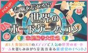 6月20日(火)『渋谷』 世界のボードゲームで楽しく交流♪【25歳〜39歳限定】世界のボードゲームコン☆彡
