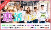 6月25日(日)『札幌』 着席で必ず話せる♪【25歳〜39歳限定】一人でも参加しやすい恋活コン☆彡