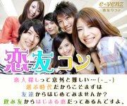 6月25日(日)『札幌』 一人参加でも友達が出来て楽しめる♪【20歳〜35歳限定】友達から始める恋友活コン☆彡