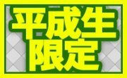8/18キンキンかき氷orひんやりアイスサービス!平成生まれ限定!海の家風カフェでときめき恋活
