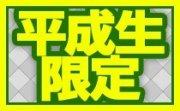 8/17原宿☆平成生まれ限定☆浴衣特典付き!!若者人気のふんわりパンケーキショップでお洒落恋活