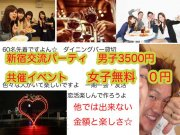 女子無料☆ 8.13新宿共催交流パーティ半立食☆先着60名・BarR貸切