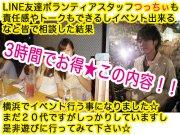 横浜8.19(土)LINE友達の、つっちぃが横浜イベント行います