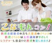 8月13日(8/13)料理1人参加パーティーe-venz