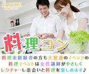 8月19日(8/19)料理1人参加パーティーe-venz
