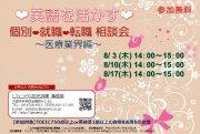 【大阪 無料 8/17】英語を活かす☆個別・就職・転職 相談会〜医療業界編〜