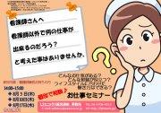 【大阪無料8/17】「看護師以外で何の仕事が出来るのだろう?」と考えたことはありませんか?セミナー