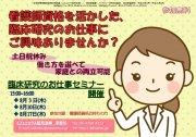 【大阪 無料 8/17】看護師資格を活かした、臨床研究のお仕事 セミナー開催