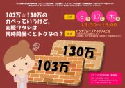 【大阪 無料 8/17】103万☆130万のカベっていうけど、実際ワタシは何時間働くとトクなの?セミナー