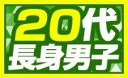 8/13 恵比寿 かき氷orアイスサービス!!浴衣特典付き!!20代長身メンズ限定!サマパ