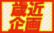 8/14 恵比寿 20~27歳!かき氷orアイスサービス!!浴衣特典付き!!同世代でサマパ