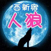 8/19(土)人狼 in 西新宿【むしろ未経験者、初心者歓迎】