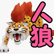 人狼ゲーム in 西新宿【参加費500円で初心者向け】