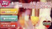★8/13(日)【100名規模】【心斎橋】恋活&友活カップリングパーティー♪7割初参加のスペシャルイベント★