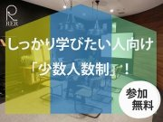 年収400万円からの区分マンション経営セミナー!