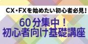 60分集中!初心者向け基礎講座!(札幌)