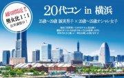 20代コンin横浜