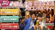 ★8/18(金)【100名規模】【心斎橋】恋活&友活メガコンパパーティー♪7割初参加のスペシャルイベント★