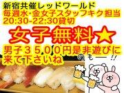 毎週水曜・金曜/女子スタッフキクがやっています☆ 新宿共催交流パーティ