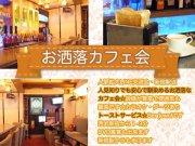 新宿駅近・人見知りでも安心で馴染めるお洒落なカフェ会☆
