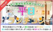 8月14日(月) 『上野』30代中心の平日お勧め企画♪【27歳〜39歳限定】着席でのんびり平日ランチコン☆彡