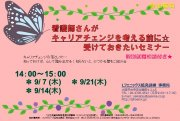 【大阪 無料 9/14】看護師さんがキャリアチェンジを考える前に☆受けておきたいセミナー