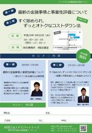 FCP中小企業経営支援セミナー