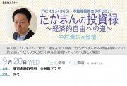 □■たかまんの投資禄〜経済的自由への道〜 中村貴広氏登壇!■□