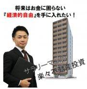 【9/16(土)渋谷開催!】サラリーマンの楽々不動産投資