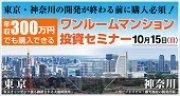 東京・神奈川の開発が終わる前に購入必須! 年収300万円でも購入できるワンルームマンション投資セミナー