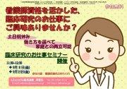 【大阪 無料 9/15】看護師資格を活かした、臨床研究のお仕事 セミナー開催