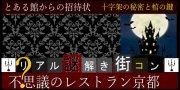 【リアル謎解き街コン】不思議のレストラン京都vol.17