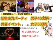 10.14新宿共催交流パーティ半立食イベント☆