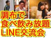 調布10.14(土)はLINE交流会☆甘太郎で焼肉食べ飲み放題