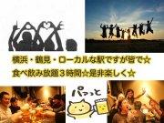 横浜・鶴見10.14人気の3時間飲み放題&100種類・中華食べ放題