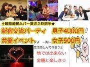 10.14新宿共催交流パーティ半立食イベント☆初参加女子は無料あとは500円ですが飲み放題