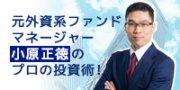 ☆東京日曜開催☆ 元外資系ファンドマネージャー小原正徳のプロの投資術!