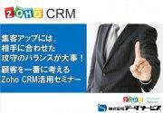 「顧客を一番に考える!」Zoho CRM活用セミナー