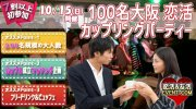 ★10/15(日)【100名規模】【心斎橋】恋活&友活カップリングパーティー♪7割初参加のスペシャルイベント★