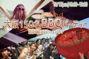 ◆10/15(日)【大阪BBQ】150名規模♪誰でも参加しやすいBBQパーティー♪7割の方がお一人で初参加♪◆