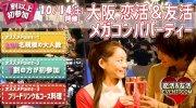 ★10/14(土)【100名規模】【心斎橋】恋活&友活メガコンパパーティー♪7割初参加のスペシャルイベント★